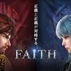 【FAITH】リセマラ当たりまとめ!おすすめの勢力・職業は?【フェイス攻略】