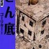マンガで読む名作「どん底」 | 不安と無気力と気晴らし