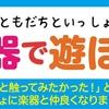 2月11日(土)「親子で楽器体験会」開催いたしました!!