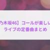 【乃木坂46】これだけ覚えれば大丈夫!コール曲をまとめてみた【ライブ】