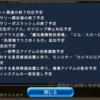 新武器の実装くる?Σ('ω'ノ)ノ