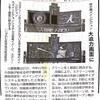 甲子園球場モニター改修の記事にみる全国紙の阪神タイガースに寄せる思い