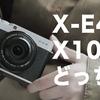 FUJIFILM X-E4はX100Vの代わりになるのか比較してみた