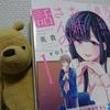 お姉さん好きにはたまらない!「男子高校生を養いたいお姉さんの話 vol.1」を読了しました!