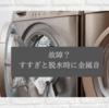【ドラム式洗濯乾燥機】故障?すすぎと脱水時に音がする。