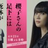 観月ありさ主演春ドラマ「櫻子さんの足下には死体が埋まっている」あらすじ(原作ネタバレ)&キャスト紹介