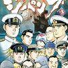 『ジパング』43巻(最終巻)紹介