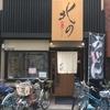 昭和町 麺工房 北の