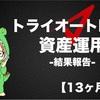 【13ヶ月経過】トライオートETFで資産運用_損益-3361円
