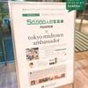 tokyo midtown ambassadorのBest Ambassador Photoに選ばれた!