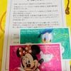 【当選品】ディズニーチケット当選 キッコーマンドリームキャンペーン