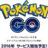 ポケモンGO 日本の配信日は今日20日 任天堂は未定と発表 歩きスマホが悪化か