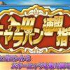 【モンパレ】タマゴロン・赤が登場!連盟司令 ニセゴロン編開始!