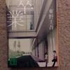 東野圭吾さんの「卒業」読了。