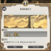 FF14セリフ集。パッチ4.0メインクエスト「長城を超えて」