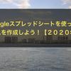 お手軽ヒストグラム作成、Googleスプレッドシートで【2020年1月現在】