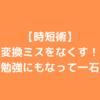 【時短術・単語登録】変換ミスをなくす!英語の勉強にもなって一石二鳥!