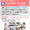 【4/15(水)見学会】福祉施設の見学会のご案内