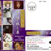 【8/11は、阪神梅田本店でお会いしましょうね】