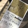 松山 ⇄ 東京:大英自然史博物館展、買い物、プレミアムクラス