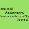 【岐阜県・高山】犬と泊まれるホテル『わんわんパラダイス』の口コミ【★★★】
