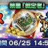 【18.06GLORY】爆フェス第1弾 鈴屋式ガチャ考察 FFRK