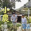 季刊地域 No.26 2016年08月号 小農の使命/墓がつなぐ地元との関係