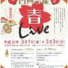 大阪■3/1~3■古典芸能 春Live