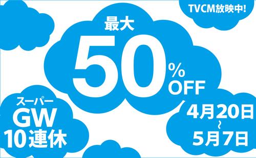 スーパーGW10連休!最大50%OFF!【2019.4/20-5/7】
