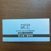 Go to eat 磯丸水産で株主優待券を使ってみた!