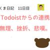 【たすくま日記】11日目 Todoistからの連携をしてみたけど挫折