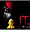 【映画レビュー】『IT/それが見えたら、終わり。』はホラー映画じゃない。ジュブナイル映画だ。