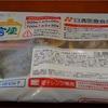 181g糖質3.1g 鯖(サバ)の塩麹焼きと豚肉のハーブ和え 560円 食卓便(日清医療食品)