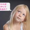 【性教育はまず家庭から!】7歳児に性教育してみた、その方法と良かった点