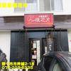 中国菜家桃花片〜2020年5月16杯目〜