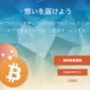 cointip(コインチップ)を使って、Twitterで小額のビットコインを送ろう。