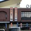 横川駅 おぎのやの釜飯