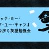 映画『キャッチ・ミー・イフ・ユー・キャン』を観ながら英語勉強会