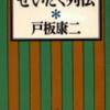 「ぜいたく列伝 感想」戸板康二さん(文春文庫)