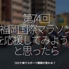 1133食目「第74回福岡国際マラソンを応援してみよう!と思ったら」コロナ禍でスポーツ観戦が変わる?