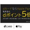 【要エントリー】d カードの Apple Pay で d ポイント5倍になるぞ!