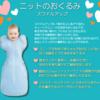 こんな「おくるみ」があったとは!Love to Dreamのスワドルアップは出産前に欲しい1着です