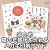 まとめ:2020年 猫をデザインした年賀状を注文できる印刷サイト6社
