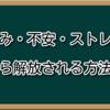 【010】悩み・不安・ストレスへの対処方法