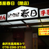 県内カ行(27)~居酒屋春日(閉店)~