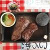 6年ぶりの沖縄 まずは県民ステーキで腹ごしらえ