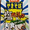 【実食レビュー】空から降る一億のニンニク片!ペヤング塩ガーリックやきそば