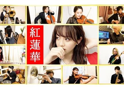 <動画>森香澄アナが、12人のオーケストラとLiSA「紅蓮華」に挑戦!ハリセン春菜「最近、森が調子にのっている(笑)」