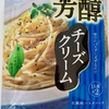 ☆最近ハマっているチーズクリームパスタソース☆