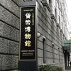 貨幣博物館に行ってきました!